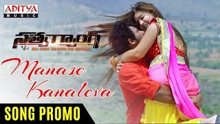 Manase Kanaleva Song Promo || Satya Gang Songs || Sathvik Eshvar, Prathyush, Akshita || Prabhas