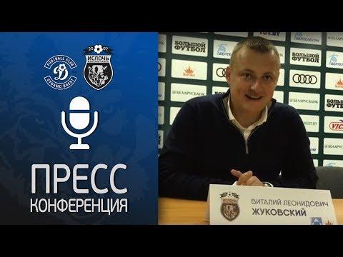Динамо Бр - Ислочь | Пресс-конференция Виталия Жуковского