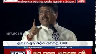 Jana Adalat Of BJP: Union Minister Dharmendra Pradhan Alleges False Advertisement By BJD govt