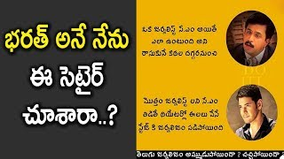 Bharat Ane Nenu Satire On Media Channelsu