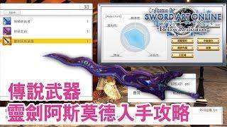SAO刀劍神域:虛空幻界攻略 傳說武器 靈劍阿斯莫德入手攻略