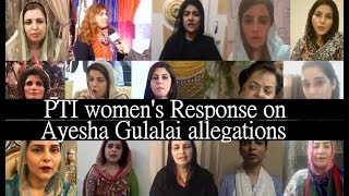 PTI women's Response on Ayesha Gulalai allegations on PTI and Imran Khan