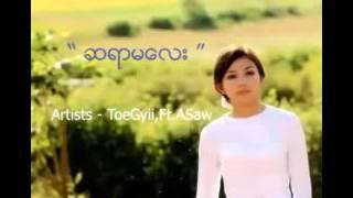 ဆရာမေလး toegyi myanmar music song 2016