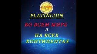 Platincoin во всем мире и на всех континентах.