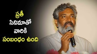 SS Rajamouli Speech At L V Prasad 110th Birth Anniversary