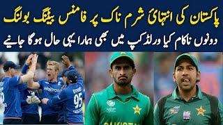 Pakistan vs England 5th ODI Big Reason of Pakistan loss