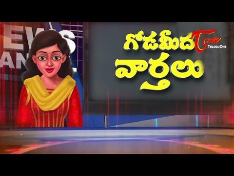 Goda Meeda Varthalu   Political Satires   Development Of A.P Is Because Of Telangana Formation:KTR