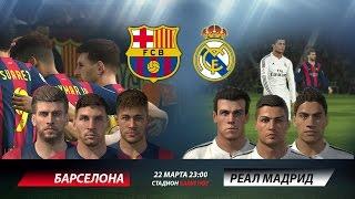 Барселона - Реал матч Эль Классико от 22 марта