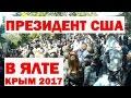 ШОК! Президент США прописался в Ялте | Крым 2017