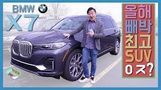 BMW X7이 올해 최고의 럭셔리 SUV인 이유? 고급짐으로 똘똘뭉친 X7의 얼평영상. 국내출시기념