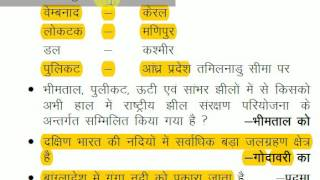 bihar tet 2017 geography important point