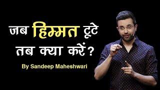 जब हिम्मत टूटे तब क्या करें? Motivational Speech by Sandeep Maheshwari