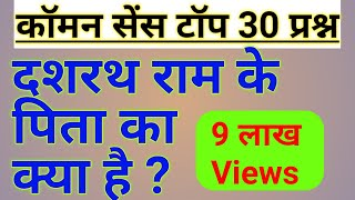 COMMON SENSE TOP 30 QUESTIONS PART-2 | INTERVIEW most BRILLIANT QUESTIONS | puzzles in hindi