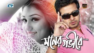 Moneri Govire | Sakib Khan | Apu Biswas | Bangla Movie Song | HD | 2016