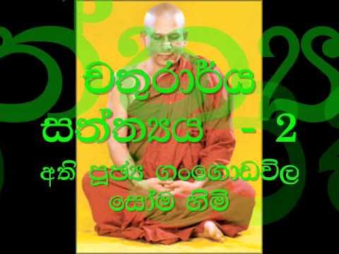 Chathurarya Saththyaya - Part 2  Gangodavila Soma Himi  සෝම හිමි