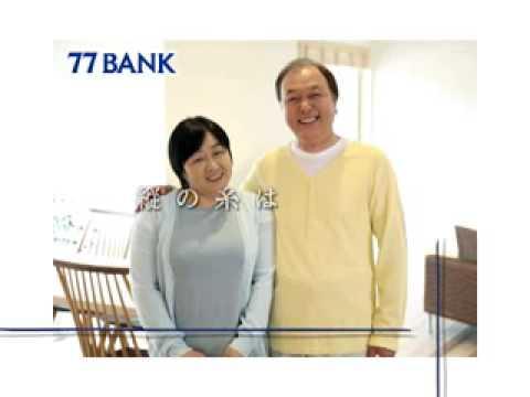 七十七銀行 『糸』篇 A