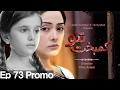 Kambakht Tanno Episode 73 Promo | APlus