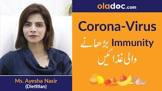 Boost Your Immunity To Fight Coronavirus | Strong Immunity (Quwat e mudafiat) Foods In Urdu/Hindi