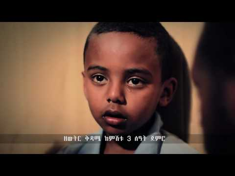 KETEZEGAW DOSE TV SHOW Official Trailer Part 5  Nov 2016