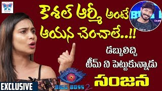 Bigg Boss 2 Sanjana Anne About Kaushal Army | Nani BiggBoss 2 Telugu Latest Updates || Myra Media