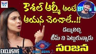 Bigg Boss 2 Sanjana Anne About Kaushal Army | Nani BiggBoss 2 Telugu Latest Updates || Myra Media