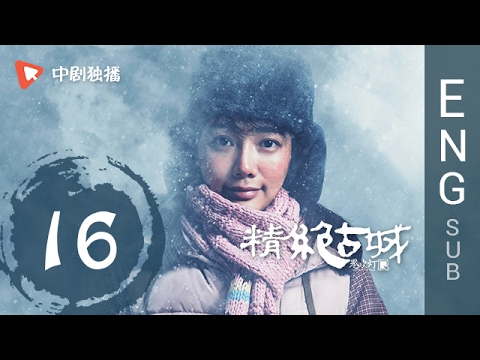 Candle in the Tomb  16 | ENG SUB 【Joe Chen、Jin Dong】