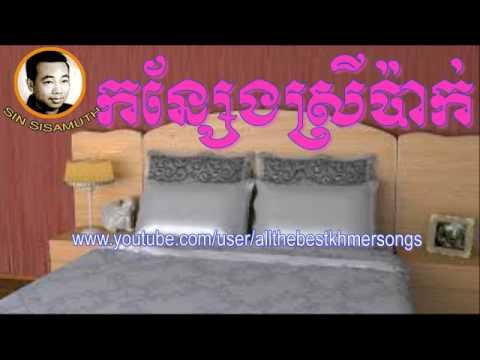 Sin Sisamuth - Khmer Old Song - Kanseng Srey Pak - Cambodian...
