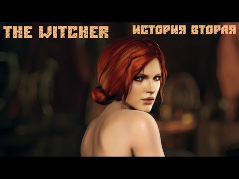 Внутри серии. The Witcher (Ведьмак). История вторая