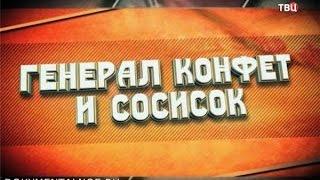 Генерал конфет и сосисок. Советские мафии