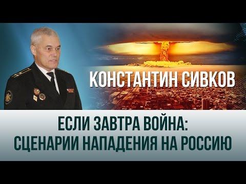 Константин Сивков. Если завтра война: сценарии нападения на Россию