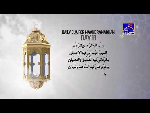 11th Daily Dua Mahe Ramadhan 2019