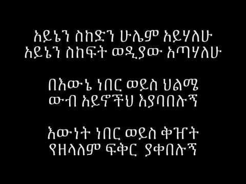 Mikaya Behailu Yederes Lemasebeh **LYRICS**