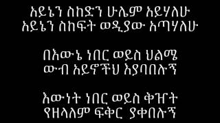 "Mikaya Behailu - Lemalimih  Lyrics ""ለማልምህ ግጥም"" (Amharic)"
