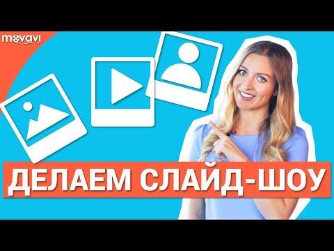 Видеоурок: Как сделать крутое слайдшоу из фотографий и музыки? (Видеоредактор Movavi 12)