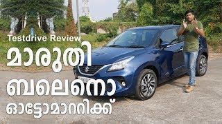 മാരുതി ബലെനോ സി വി റ്റി Maruti Suzuki Baleno CVT test drive review | Vandipranthan