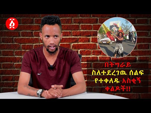 Ethiopia: Funny Jokes About The Demonstration In Tigray