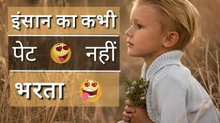 Most beautiful Motivational Line || Inspirational Quotes ||  New whatsApp status video