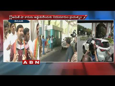 Protesters Smash Amit Shah's One Of The Convoy Glass | ABN Telugu