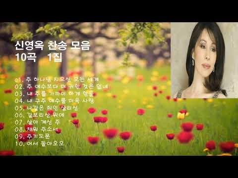 """신영옥(Shin Young Ok) 찬양 10곡 모음 (1집)~""""구독과 좋아요""""는 큰 힘이 됩니다"""