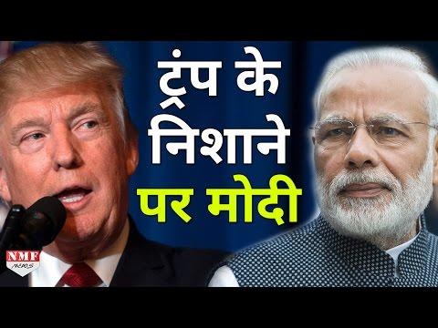 Paris Climate Agreement पर Trump ने साधा India पर निशाना, Pollution फैलाने वाला देश बताया