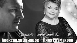 Смотреть утес Ляля Размахова да Александрушка Звинцов - Отпусти мою любовь