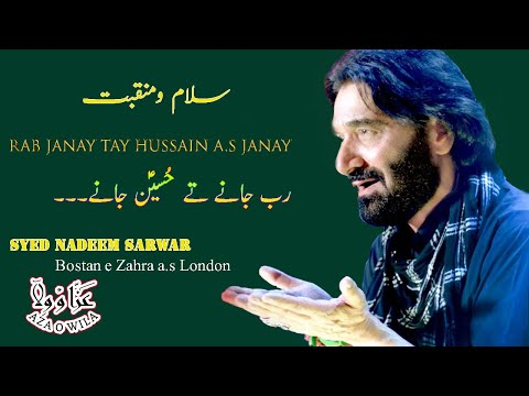 Rab Janay Tay Hussain(a.s) Janay By Nadeem Sarwar In Bostan E Zahra(a.s) Harrow London 1434. video