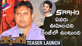SKN about Prabhas Saaho Movie | Taxiwaala Teaser Launch | Vijay Deverakonda | Priyanka Jawalkar