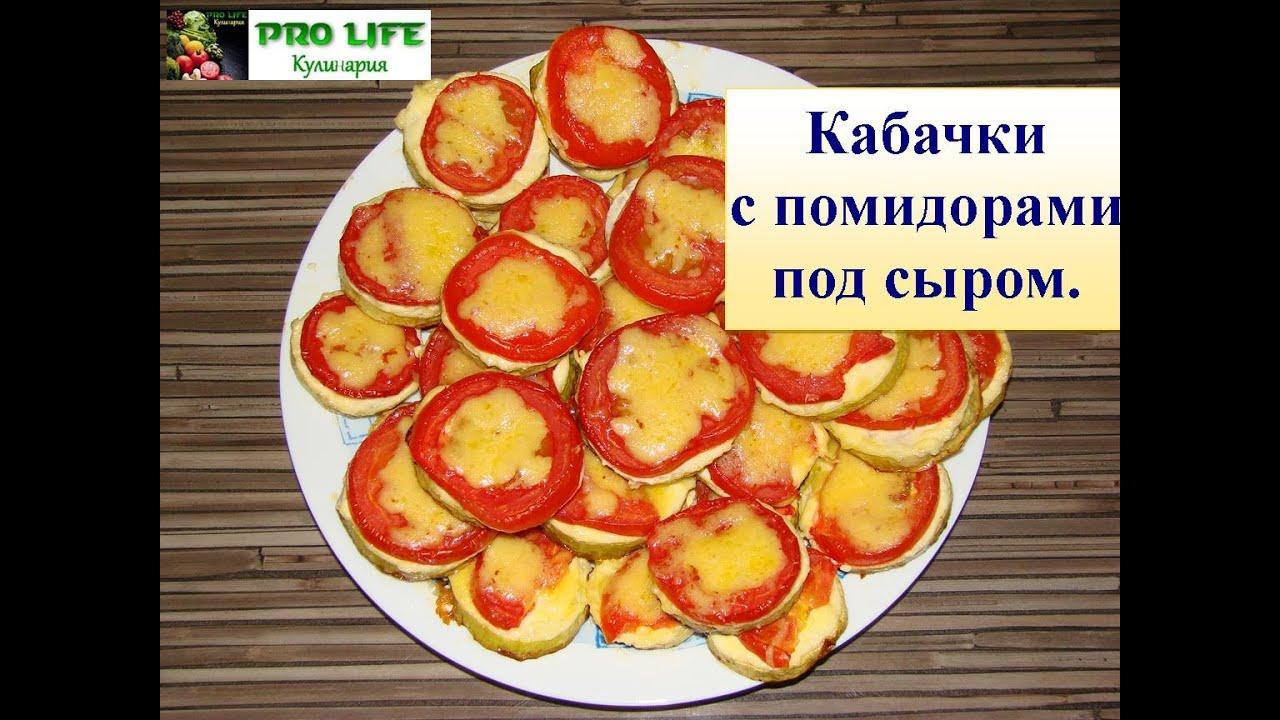 Кабачок с сыром и помидорами рецепт с пошаговый
