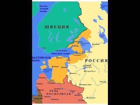 Россия купила Прибалтику за 2 млн  рублей у Швеции в 1721 году