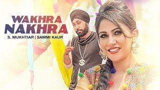Wakhra Nakhra: S. Mukhtiar, Sammi Kaur (Full Song) | Jass Singh | Latest Punjabi Songs 2018