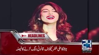 News Bulletin | 07:00 PM | 24 April 2018 | 24 News HD