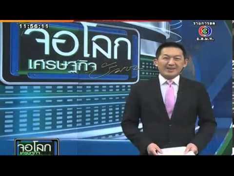 รายการข่าวเที่ยงวันทันเหตุการณ์ ช่วงจอโลกเศรษฐกิจ 24 April 2013 By classicgoldfutures