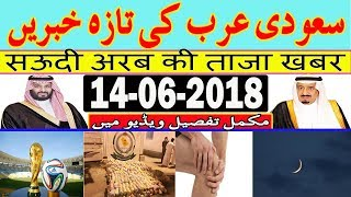 Saudi Arabia News (14-6-2018) | Urdu Hindi News || MJH Studio
