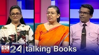 Prof. Naazima Kamardeen & Dr. Dharmakeerthi Sri Ranjan | Talking Books [EP 1199]